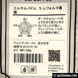 【おうちカフェ】通販で美味しいコーヒー豆「土居珈琲」お試しセット09