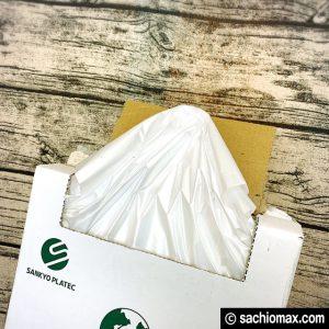 【リピート購入】70Lゴミ袋はAmazonでエコ袋BOXがオススメ☆