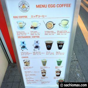 【ベトナム発】卵x珈琲「エッグコーヒー」感想-新大久保カフェ05