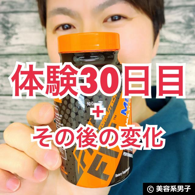 【体験終了】筋トレ男子向け「フィットメン マルチビタミン」口コミ