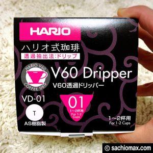 【おうちカフェ】HARIO(ハリオ)V60コーヒードリッパーを買ってみた。02