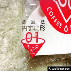 【おうちカフェ】HARIO(ハリオ)V60コーヒードリッパーを買ってみた。06