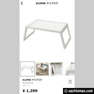 【工作】座って作業に「散らからない」IKEAベッドテーブルが超便利☆02