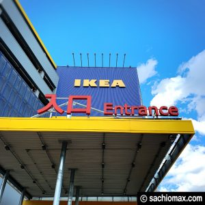 【IKEA】イケアバッグ型ミニポーチ(キーホルダー)99円が可愛い☆01