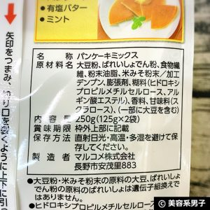 【お菓子作り】大量に余ったミューズリーを美味しく消化する-レシピ04