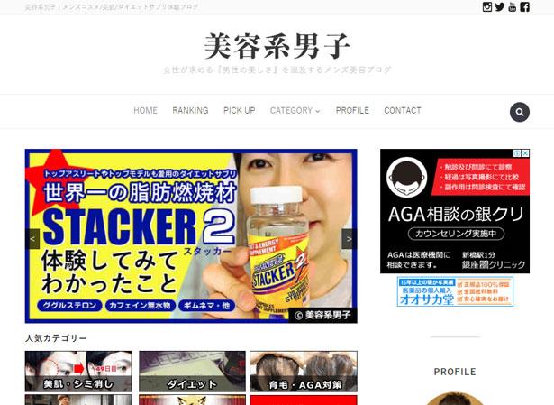 メンズ美容情報ブログ「美容系男子」WEBサイトデザイン