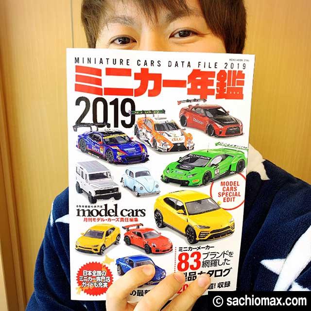 【2000台超収録】ミニカー年鑑2019(NEKO MOOK)物欲が止まらない!00