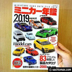 【2000台超収録】ミニカー年鑑2019(NEKO MOOK)物欲が止まらない!01