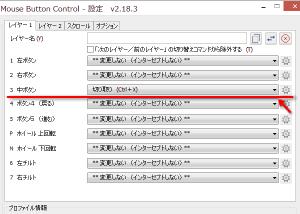 【Windows】マウスホイール押し込みに別操作を割り当てると超便利04