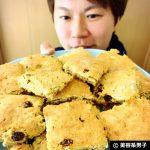 【ダイエット】ミューズリーで糖質60%OFFスコーン-大豆粉レシピ