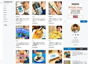 公式サイト「さちおブログ」WEBサイト制作
