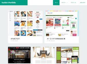 WEBデザイン作品集ブログ「Sachio's Portfolio」