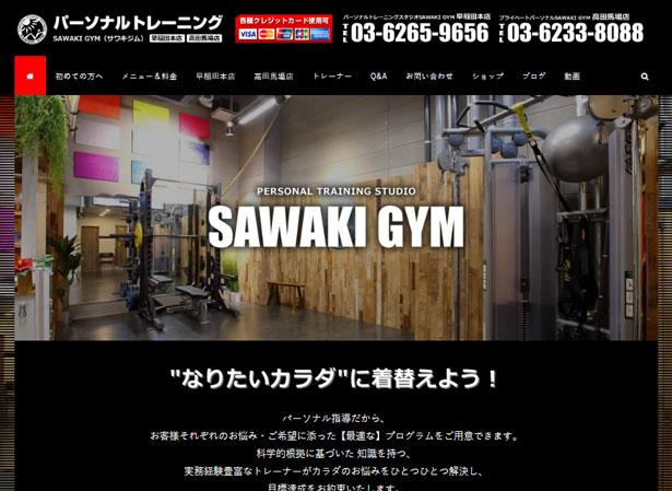 パーソナルトレーニングジム SAWAKI GYM(サワキギム)様