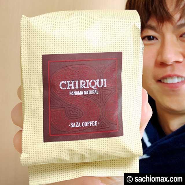 """【おうちカフェ】""""ちょっと贅沢な""""サザコーヒー豆をお取り寄せ♪00"""