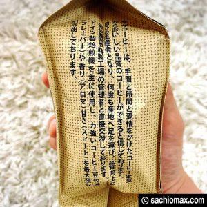 """【おうちカフェ】""""ちょっと贅沢な""""サザコーヒー豆をお取り寄せ♪06"""