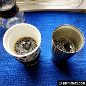 【おうちカフェ】THERMOSタンブラーでコーヒーは美味しく飲める?08