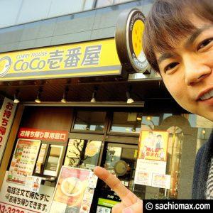 【ココイチ】COCO壱番屋 早稲田店だけのオリジナルトッピング☆00