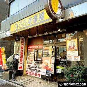 【ココイチ】COCO壱番屋 早稲田店だけのオリジナルトッピング☆01
