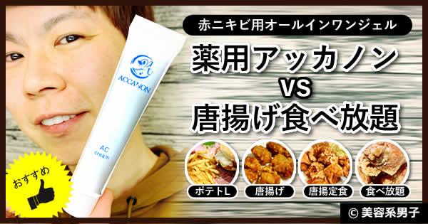 【検証】赤ニキビ「薬用アッカノン」vs「唐揚げ食べ放題」美肌効果