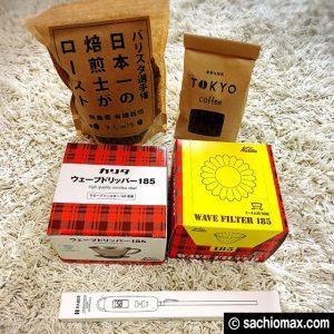 【おうちカフェ】カリタウェーブドリッパー・フィルター他 お買い物01