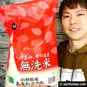 【8年連続 楽天グルメ大賞】ハーベストシーズン無洗米を買ってみた。00