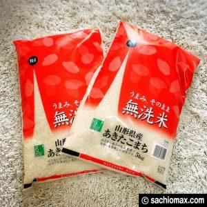 【8年連続 楽天グルメ大賞】ハーベストシーズン無洗米を買ってみた。01