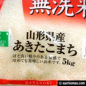 【8年連続 楽天グルメ大賞】ハーベストシーズン無洗米を買ってみた。02