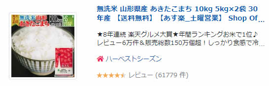 【8年連続 楽天グルメ大賞】ハーベストシーズン無洗米を買ってみた。10
