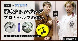 【ヘッドスパ】ミルボン頭皮クレンジング プロとセルフの違い[VIE]
