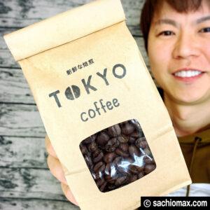 【おうちカフェ】「東京コーヒー(豆)」オススメの淹れ方/温度/香り00