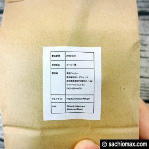【おうちカフェ】「東京コーヒー(豆)」オススメの淹れ方/温度/香り02