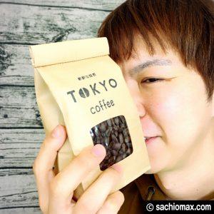 【おうちカフェ】「東京コーヒー(豆)」オススメの淹れ方/温度/香り03