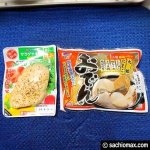 【ズボラ飯】袋おでんを簡単に美味しくする「ある1品」洋風レシピ01