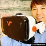 【VR体験】自宅で楽しむなら3000円くらいのゴーグルで十分な理由00