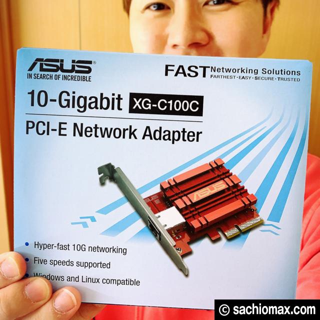 【auひかり】5ギガ/10ギガの回線速度を上げる方法-ASUS XG-C100C-00