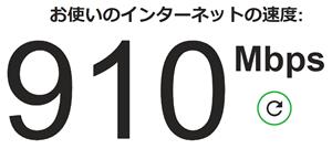 【auひかり】5ギガ/10ギガの回線速度を上げる方法-ASUS XG-C100C-09