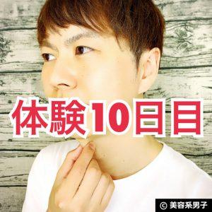 【体験10日目】脂肪溶解注射を効果的に受ける方法-東京中央美容外科