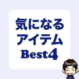 【話題】次に試したい商品はこれ☆今月の気になるアイテムBest4