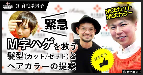 【緊急】M字ハゲを救う髪型(カット/セット)とカラー【原宿VIRGO】