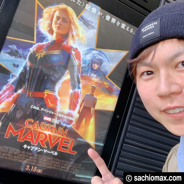 【MARVEL】映画「キャプテン・マーベル」を何倍も楽しむ方法00