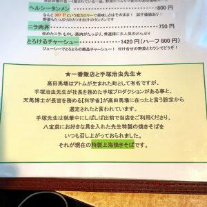 【高田馬場】手塚治虫先生の愛した「あんかけ焼きそば」一番飯店07