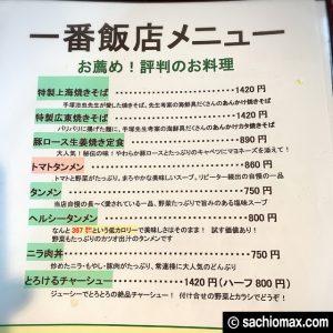 【高田馬場】手塚治虫先生の愛した「あんかけ焼きそば」一番飯店08