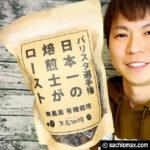 【おうちカフェ】日本一の焙煎士がローストしたコーヒー豆-天馬珈琲00