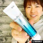 【ホワイトニング】歯磨き粉『オーラパール』+電動歯ブラシの効果