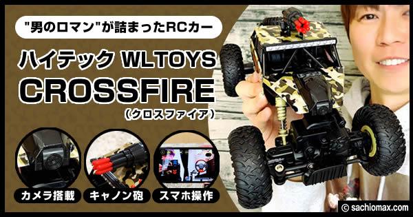 【カメラ搭載&キャノン砲】ハイテック WLTOYS CROSSFIRE ラジコン