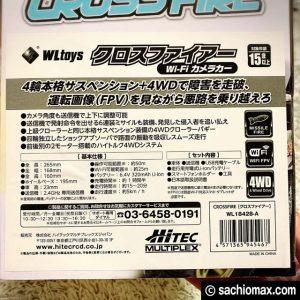 【カメラ搭載&キャノン砲】ハイテック WLTOYS CROSSFIRE ラジコン02