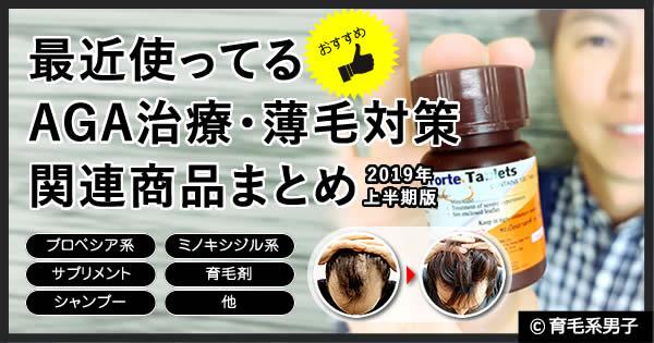【まとめ】最近使ってる育毛剤・薬・サプリメント等-2019年上半期版