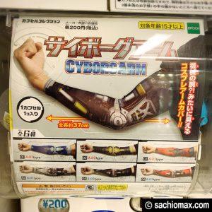 【ガチャ】機械の腕に見えるアームカバー「サイボーグアーム」良いぞ02