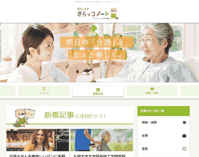 【NEWS】介護系情報サイト「きらッコノート」で紹介されました。