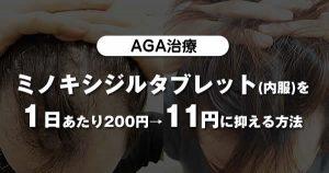 【AGA治療】ミノキシジルタブレット(内服)を1日11円に抑える方法
